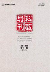 科教导刊 旬刊 2011年32期(电子杂志)(仅适用PC阅读)