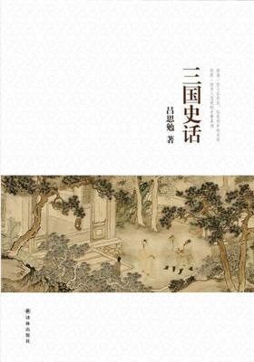 吕思勉文集:三国史话(国民阅读经典)