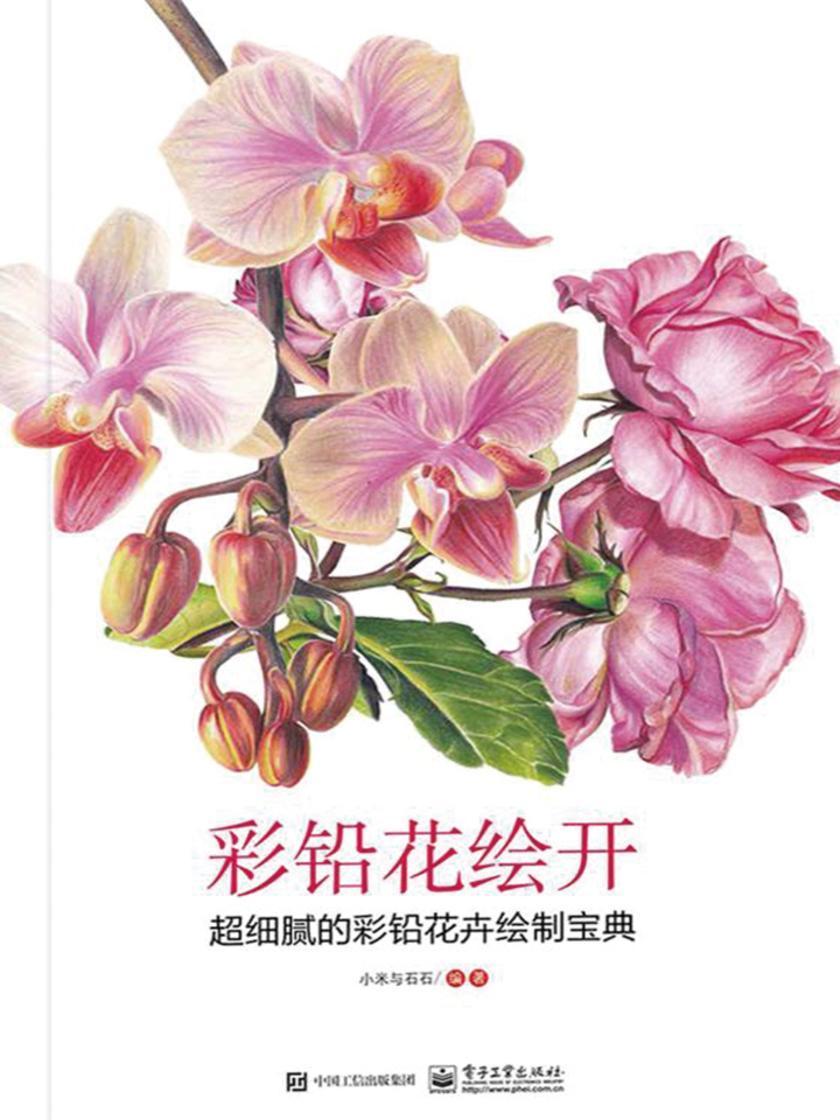 彩铅花绘开 超细腻的彩铅花卉绘制宝典
