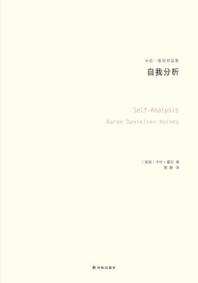 自我分析(卡伦·霍妮作品)(与荣格、阿德勒、弗洛姆齐名的心理学大师,新弗洛伊德学派代表人物,唯一开创一个精神分析思想流派的女学者)(卡伦·霍妮作品集-自我分析)