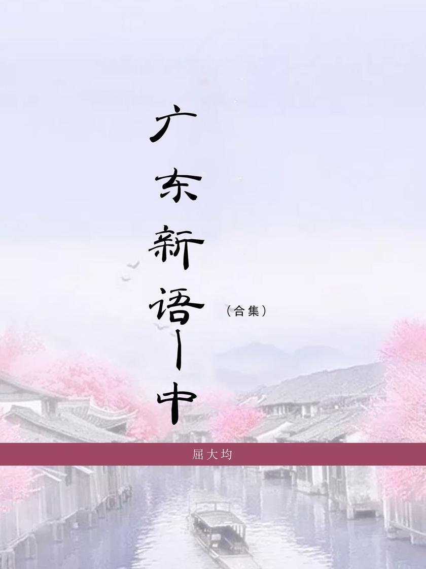 广东新语-中(合集)