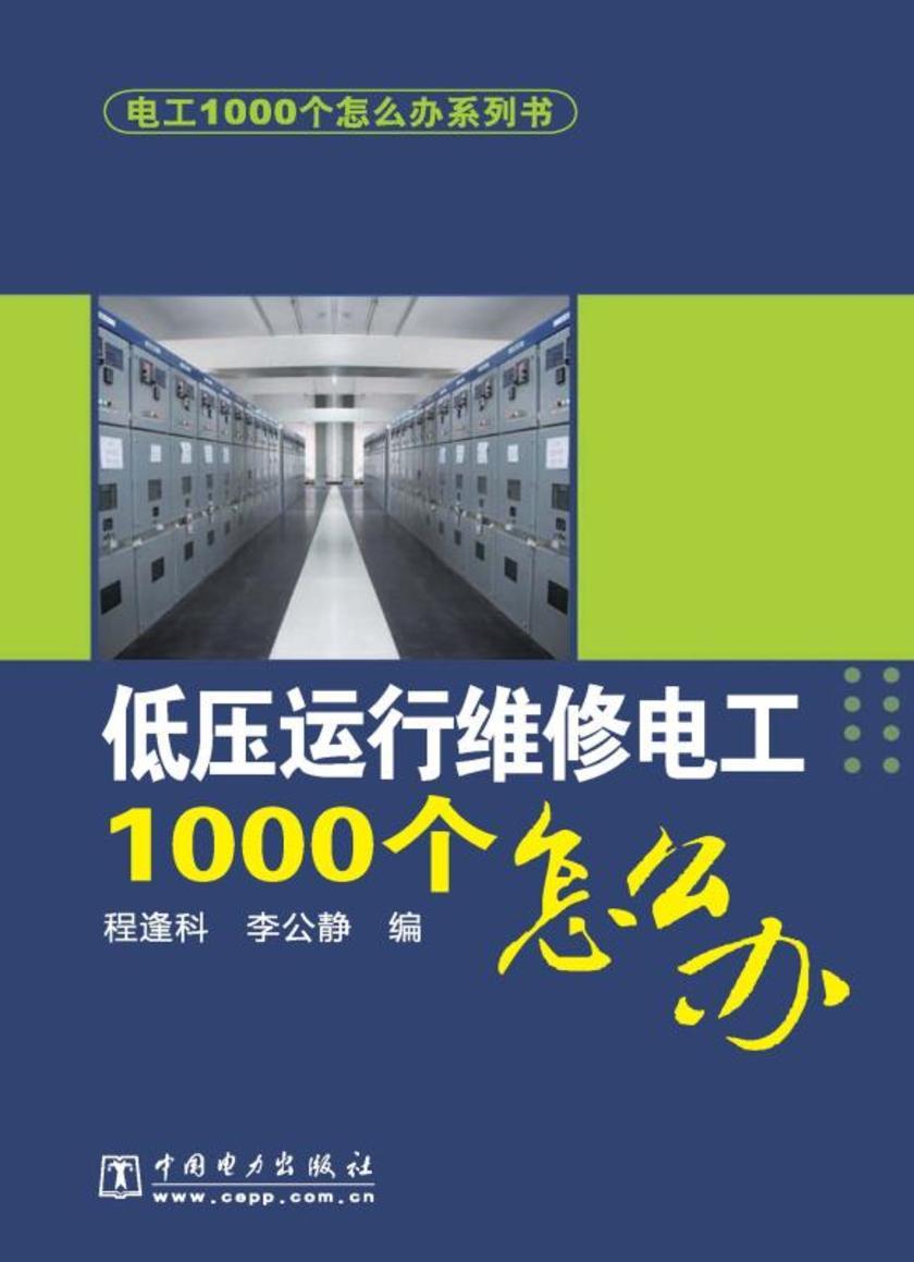 电工1000个怎么办系列书 低压运行维修电工1000个怎么办(停版)