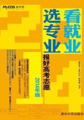 看就业 选专业——报好高考志愿(2014年版)(试读本)