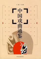 中国戏曲通鉴(试读本)
