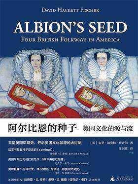 新民说  阿尔比恩的种子:美国文化的源与流(上、下)