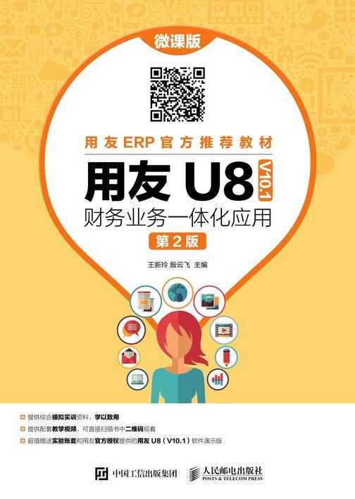 用友U8( V10.1) 财务业务一体化应用(微课版 第2版)