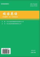 校园英语 月刊 2012年01期(电子杂志)(仅适用PC阅读)