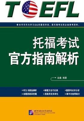 托福考试官方指南解析(新东方)