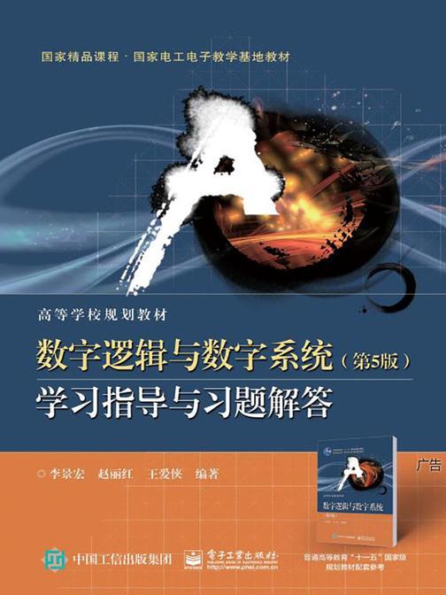 数字逻辑与数字系统(第5版)学习指导与习题解答