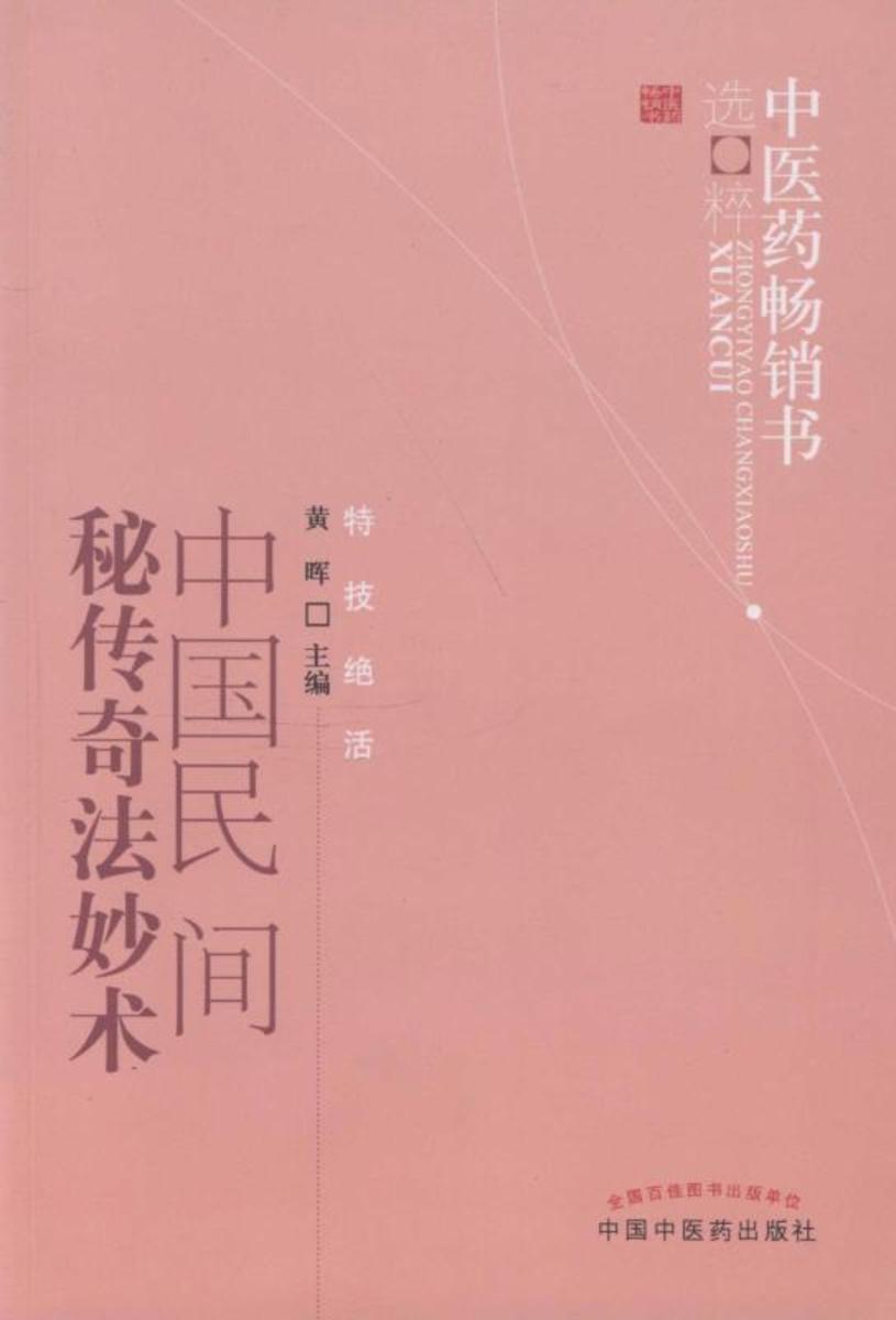 中国民间秘传奇法妙术