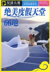 10大休闲目的地  岛上天堂(仅适用PC阅读)