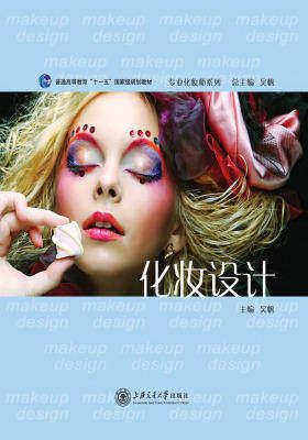 化妆设计(仅适用PC阅读)