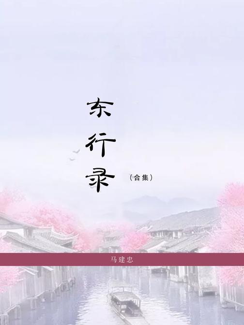 东行录(合集)