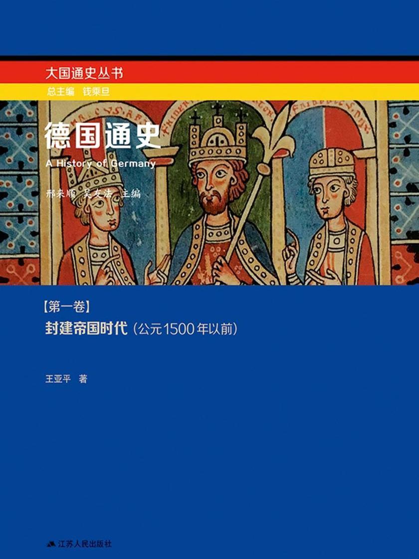 德国通史第一卷:封建帝国时代(公元1500年以前)