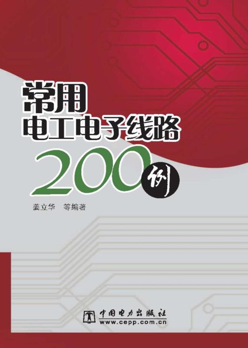 常用电工电子线路200例
