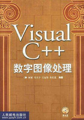 Visual C++ 数字图像处理(第二版)(仅适用PC阅读)