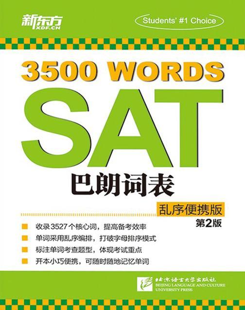 SAT巴朗词表(乱序便携版)(第2版)