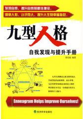 九型人格:自我发现与提升手册(试读本)