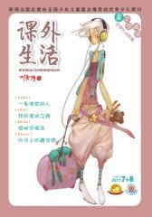 课外生活 半月刊 2011年15期(电子杂志)(仅适用PC阅读)