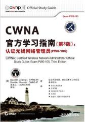 CWNA官方学习指南(第3版):认证无线网络管理员(试读本)