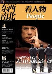 东西南北 半月刊 2011年19期(电子杂志)(仅适用PC阅读)