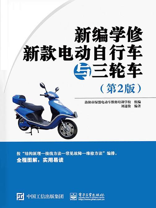 新编学修新款电动自行车与三轮车(第2版)