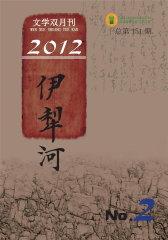 伊犁河 双月刊 2012年02期(电子杂志)(仅适用PC阅读)