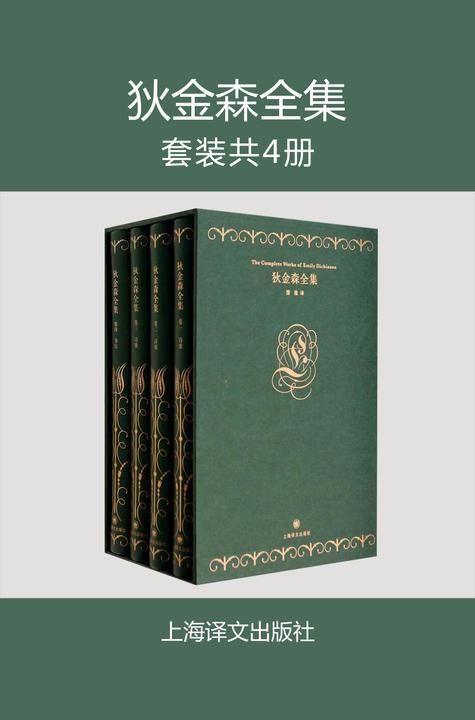 狄金森全集(共4册)