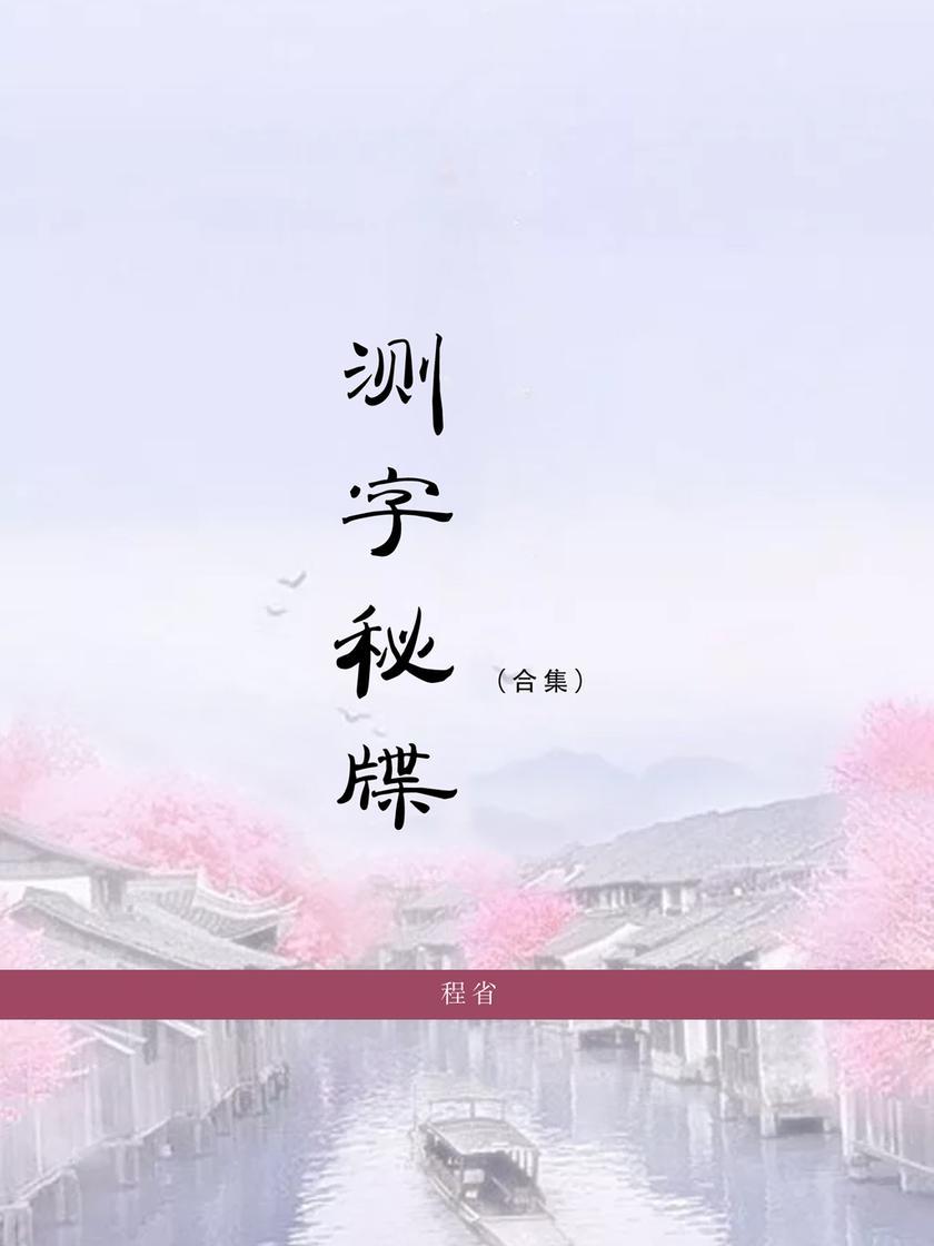 测字秘牒(合集)