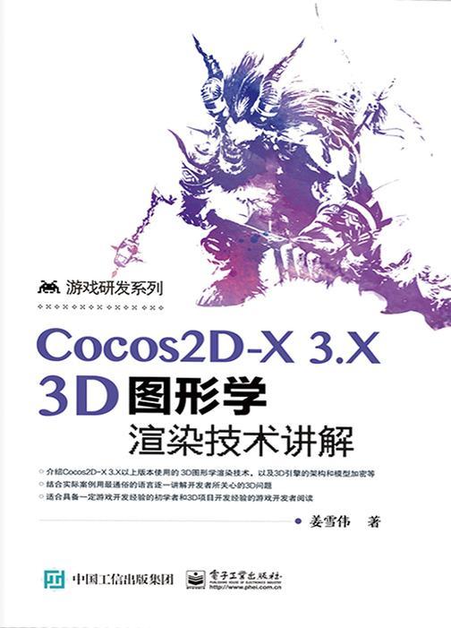 Cocos2D-X3.X3D图形学渲染技术讲解