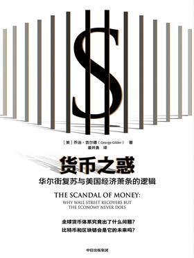 货币之惑:华尔街复苏与美国经济萧条的逻辑