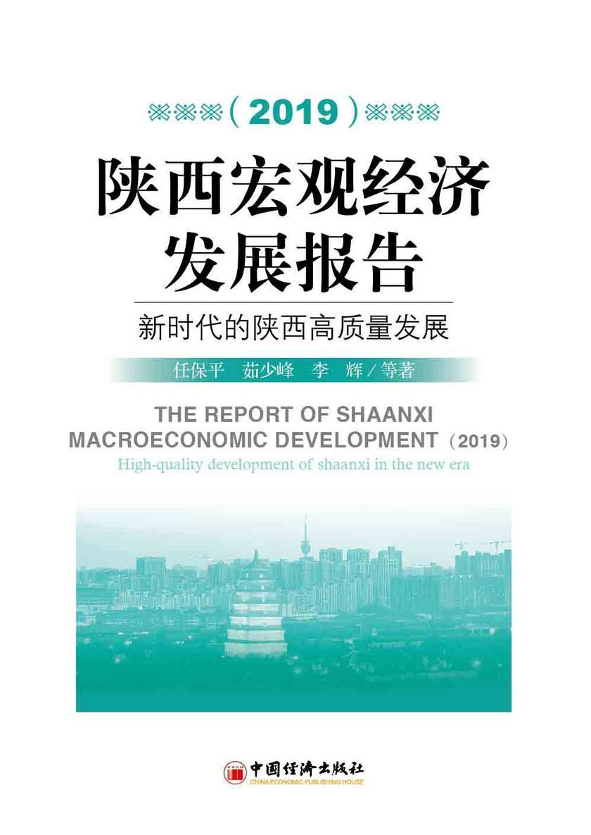 陕西宏观经济发展报告(2019):新时代的陕西高质量发展