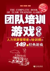 团队培训游戏全书:人力资源管理者与培训师的149个经典游戏