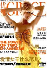 优雅 月刊 2012年03期(电子杂志)(仅适用PC阅读)