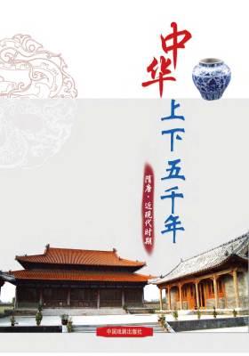 中华上下五千年:隋唐·近现代时期