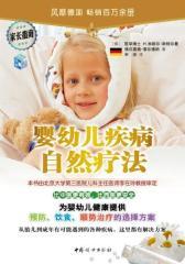 婴幼儿疾病自然疗法(试读本)