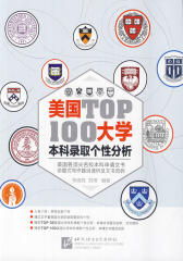 美国大学TOP100本科录取个性分析