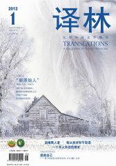 译林 双月刊 2012年01期(电子杂志)(仅适用PC阅读)