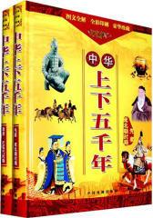 中华上下五千年:先秦·南北朝时期
