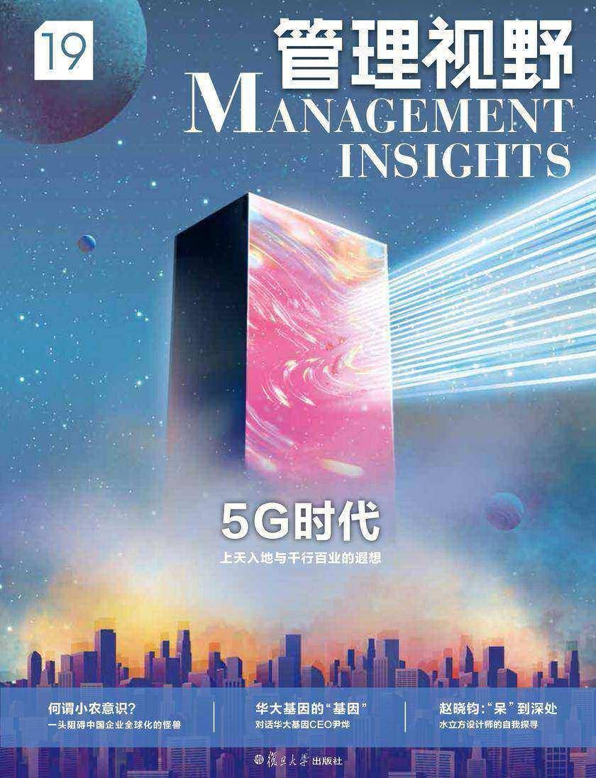 管理视野19:5G时代(电子杂志)