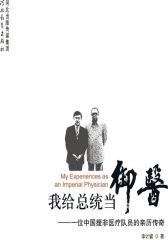 """我给总统当""""御医""""——一位中国援非医疗队员的亲历传奇"""