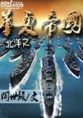 北洋之华夏帝国