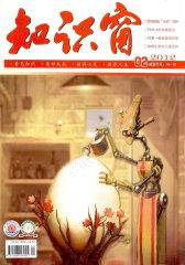 知识窗 月刊 2012年02期(电子杂志)(仅适用PC阅读)