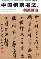 中国钢笔书法·书画教育 月刊 2012年01期(电子杂志)(仅适用PC阅读)