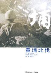 黄埔北伐(试读本)