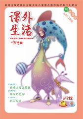 课外生活 半月刊 2011年23期(电子杂志)(仅适用PC阅读)