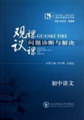 观课、议课问题诊断与解决.初中语文