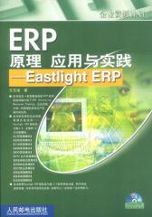 ERP原理 应用与实践--Eastlight ERP(第二版)(仅适用PC阅读)