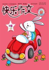 快乐作文·低年级 月刊 2011年11期(电子杂志)(仅适用PC阅读)