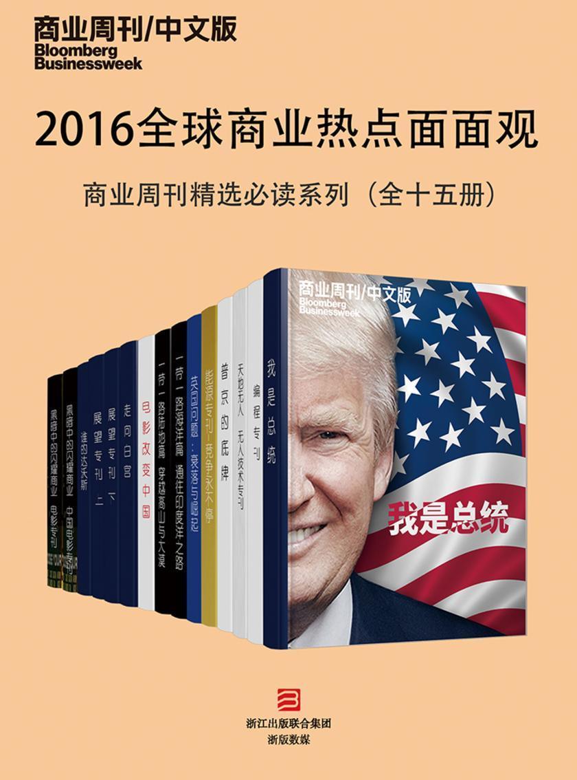 2016全球商业热点面面观——商业周刊精选必读系列(套装共15册)